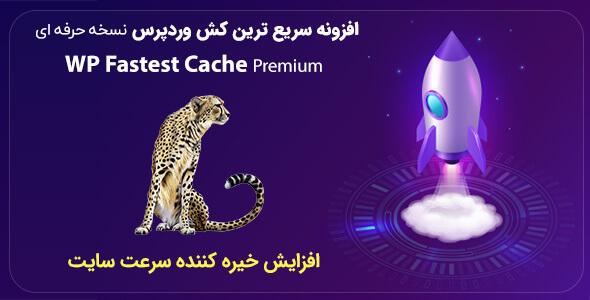 افزونه سریع ترین کش وردپرس نسخه حرفه ای Wp Fastest Cache