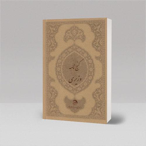دانلود کتاب گنجنامه شیخ بهایی کامل