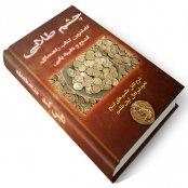 دانلود کتاب چشم طلایی نسخه کامل – دفینه و گنج یابی